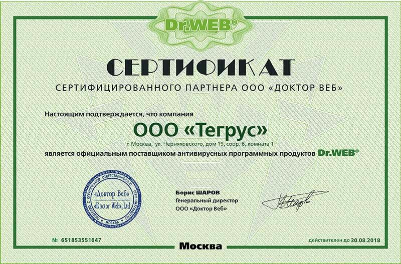 TEGRUS получил авторизацию от компании «Доктор Веб»