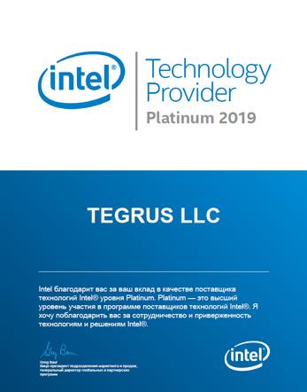 TEGRUS подтвердил наивысший статус партнера Intel